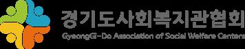 경기도사회복지관협회